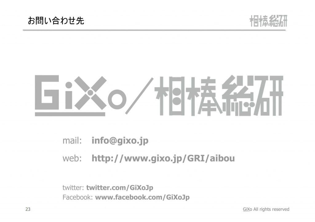 20121104_相棒総研_相棒_第4話_PDF_24