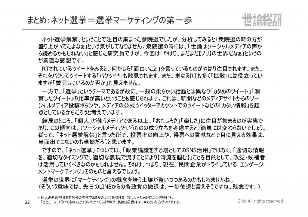 20130831_社会政治部部_参議院選挙_PDF_22