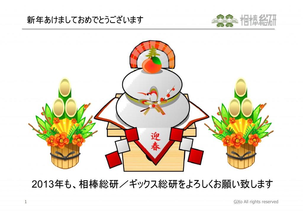 20130114_相棒総研_相棒_スペシャル_PDF_02