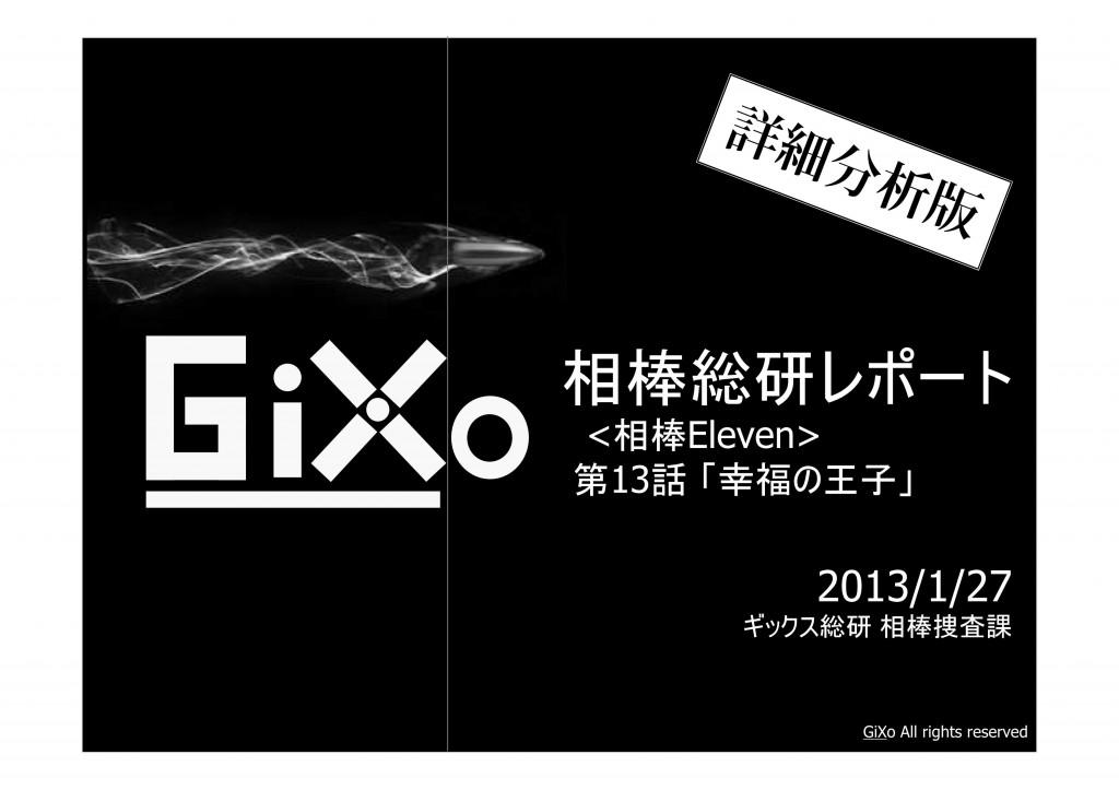 20130127_相棒総研_相棒_第13話_PDF_01