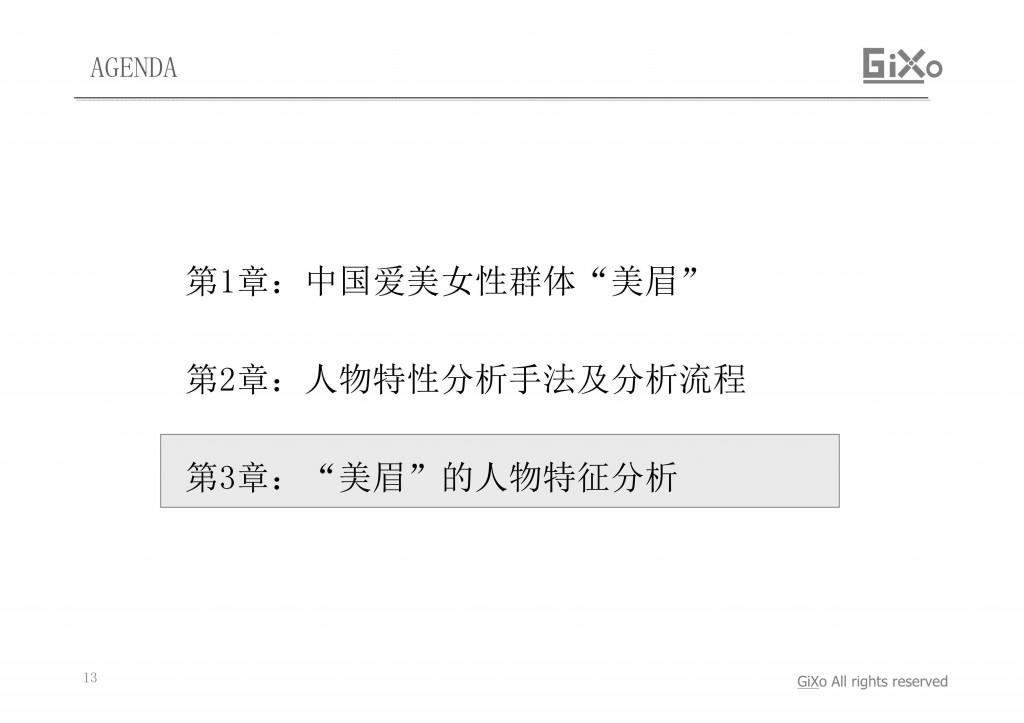 20130304_業界調査部_中国おしゃれ女子_CHI_PDF_13