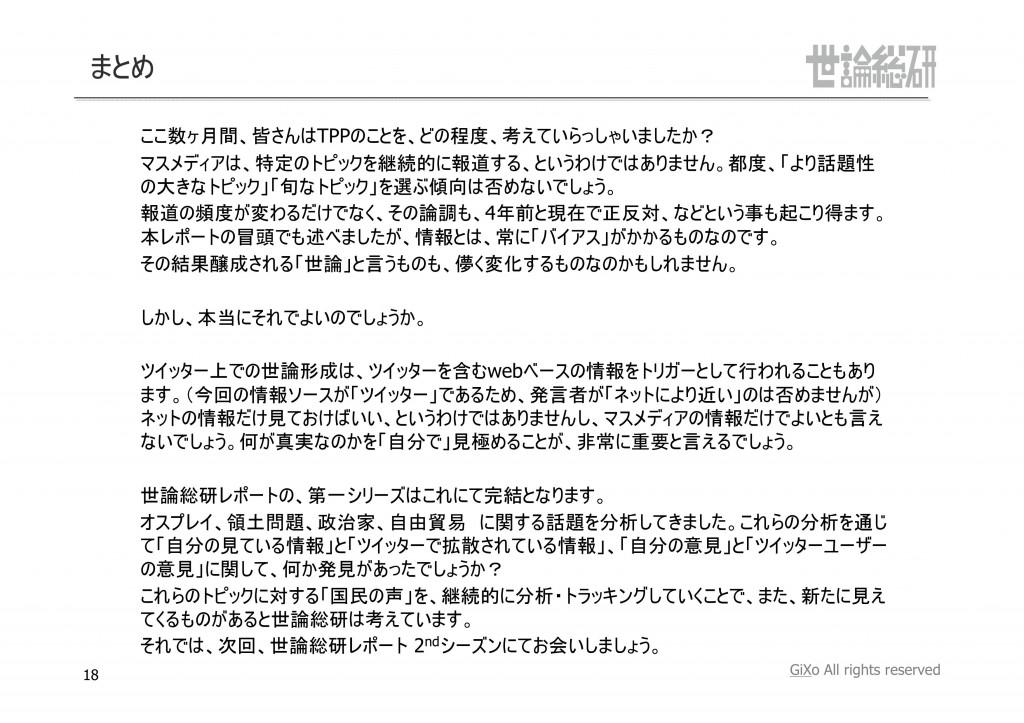 20121009_社会政治部部_空気の読み方_第4章_自由貿易_PDF_18