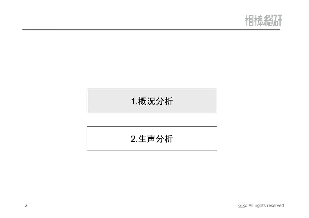20130317_相棒総研_相棒_第18話_PDF_03