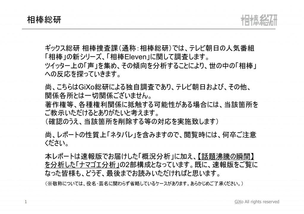 20121224_相棒総研_相棒_第10話_PDF_02