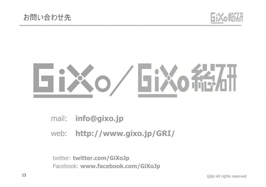 20130206_GRIレポート_#抱負2013_PDF_13
