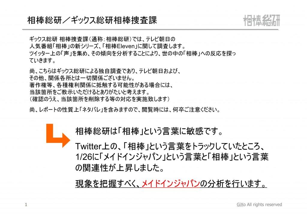 20130127_相棒総研_MIJ_第1話_PDF_02