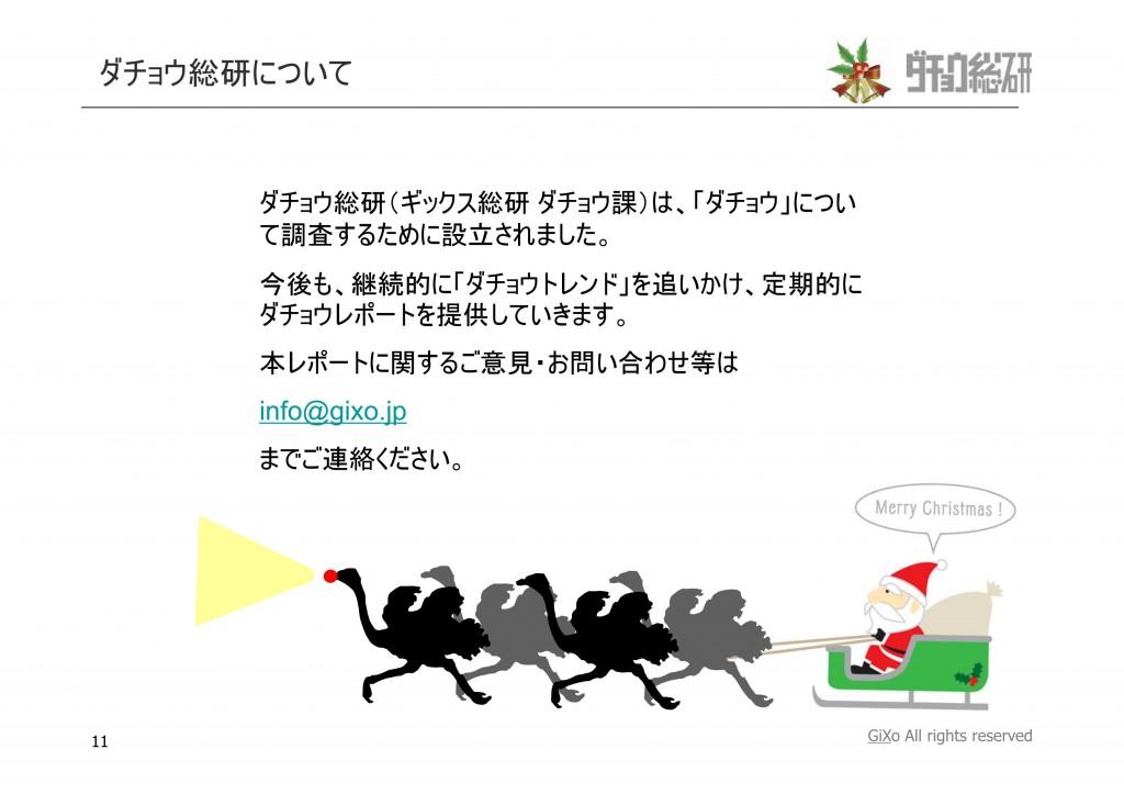 20121225_ダチョウ総研_クリスマス_PDF_11
