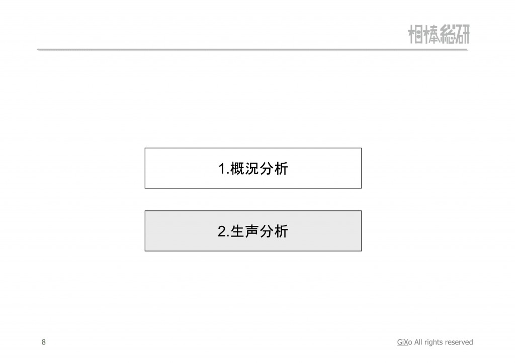 20130324_相棒総研_相棒_第19話_PDF_09