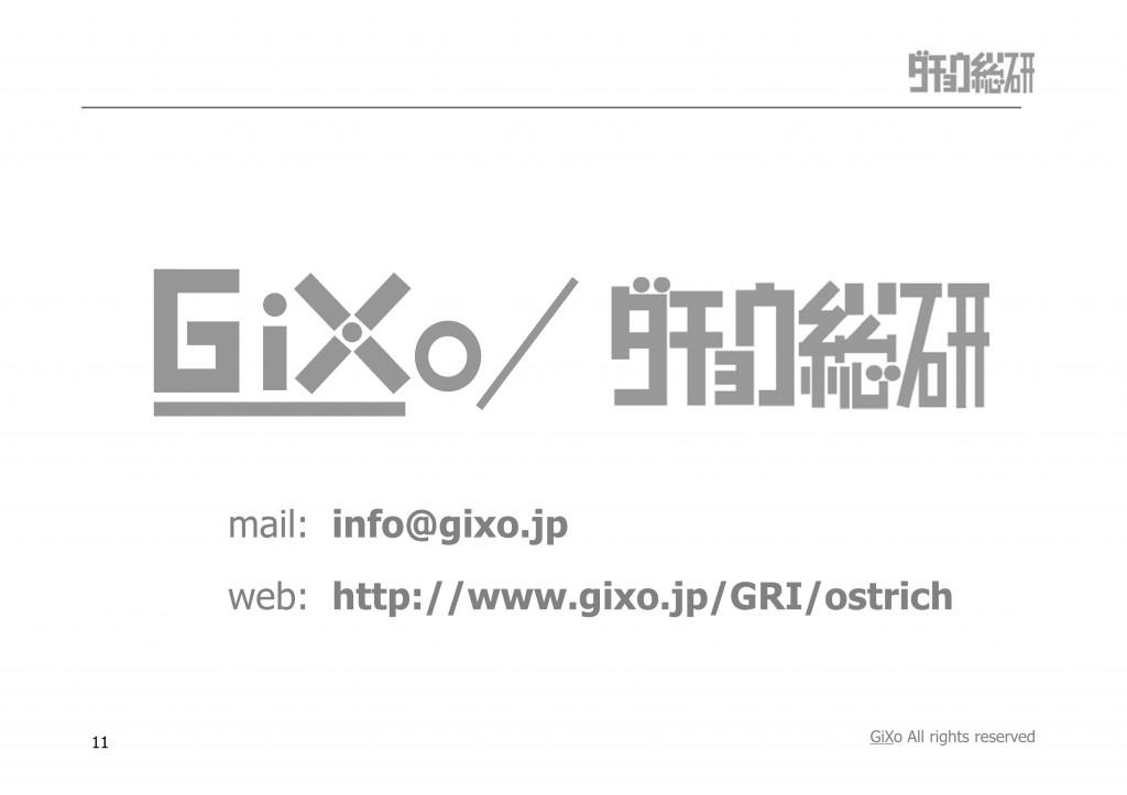 20120915_ダチョウ総研_8月_PDF_11