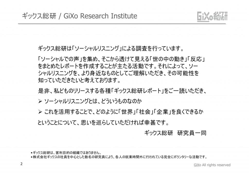 20130206_GRIレポート_#抱負2013_PDF_02