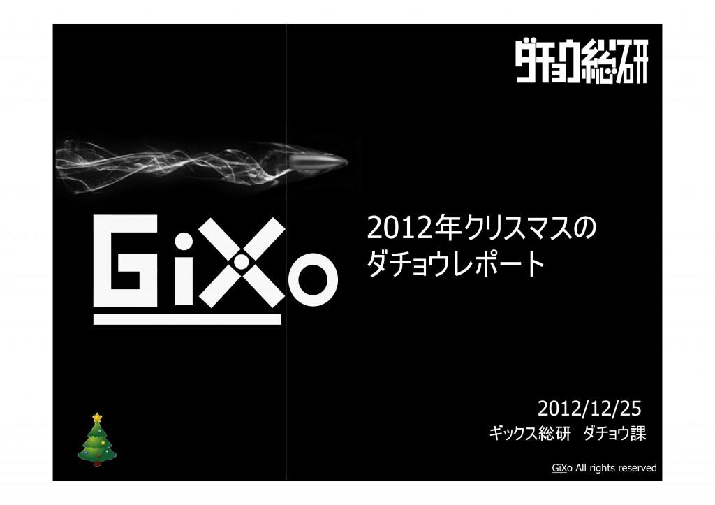 20121225_ダチョウ総研_クリスマス_PDF_01