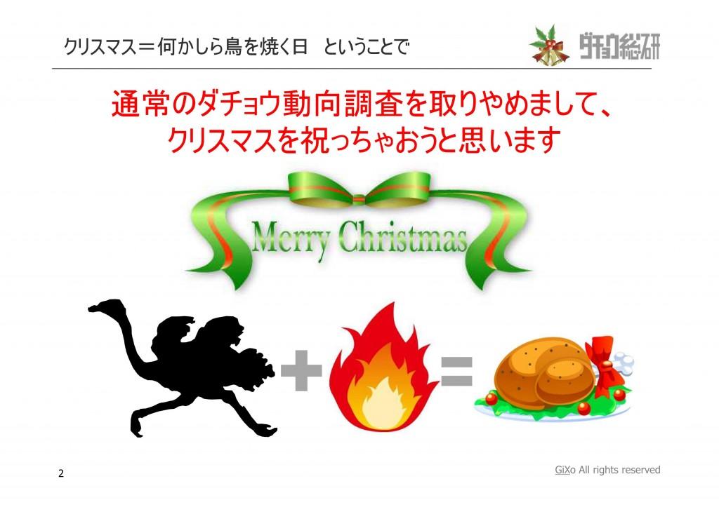 20121225_ダチョウ総研_クリスマス_PDF_02