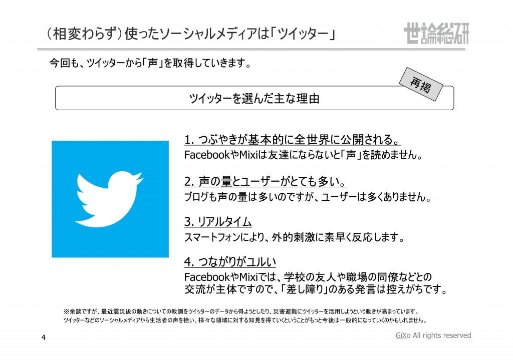 20130831_社会政治部部_参議院選挙_PDF_04