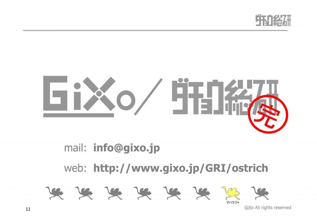 20130225_ダチョウ総研_最終回_PDF_11
