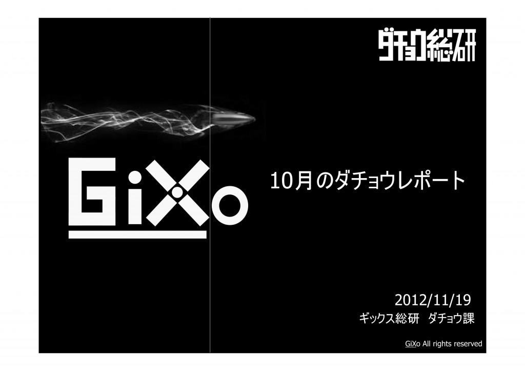 20121119_ダチョウ総研_10月_PDF_01