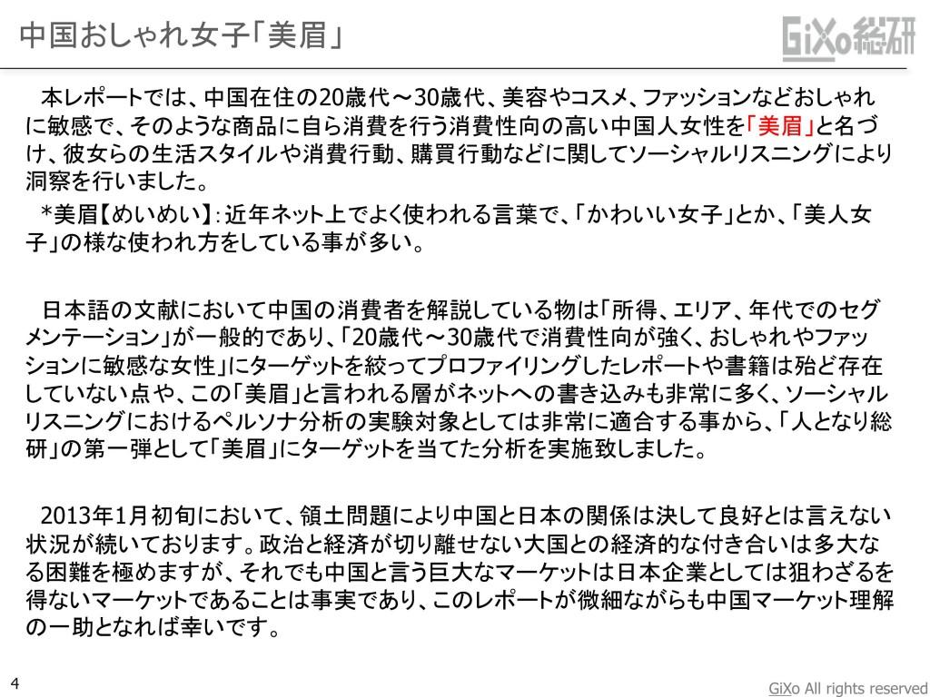 20130108_業界調査部_中国おしゃれ女子_JPN_PDF_04