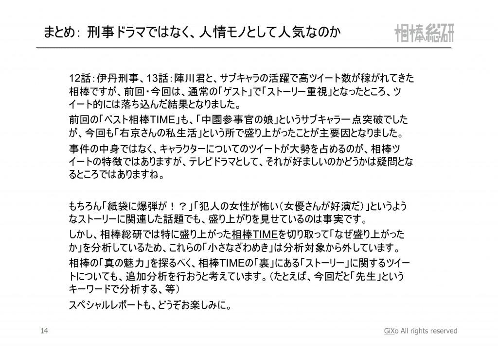 20130217_相棒総研_相棒_第15話_PDF_15