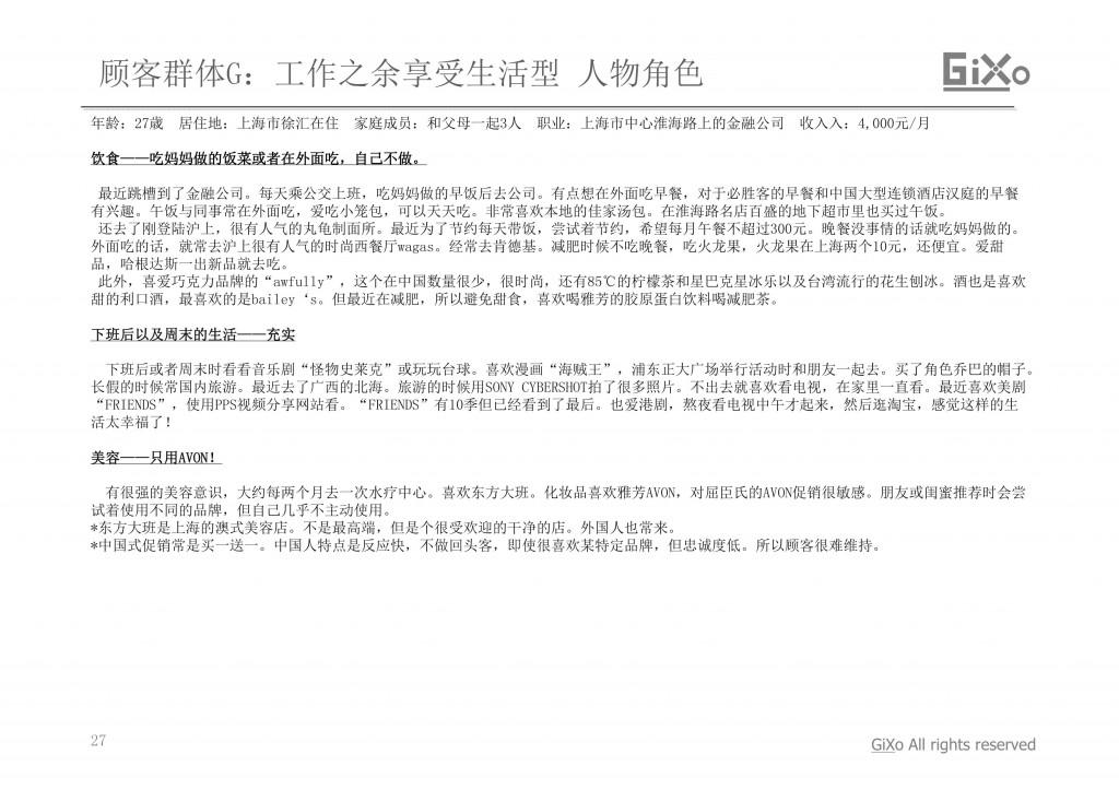 20130304_業界調査部_中国おしゃれ女子_CHI_PDF_27