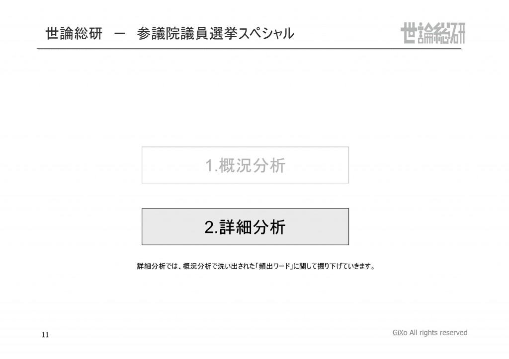 20130831_社会政治部部_参議院選挙_PDF_11