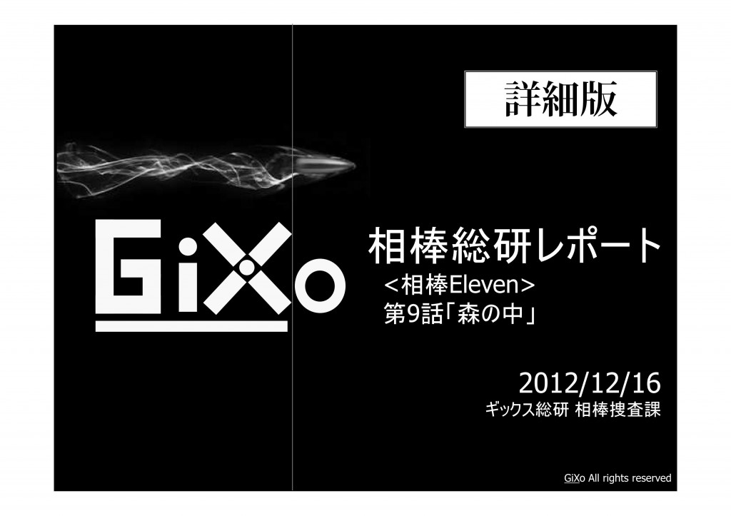 20121216_相棒総研_相棒_第9話_PDF_01