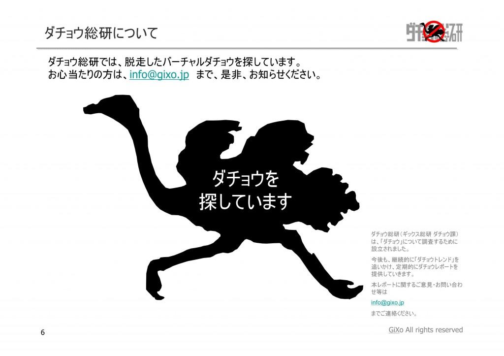 20121005_ダチョウ総研_9月_PDF_06