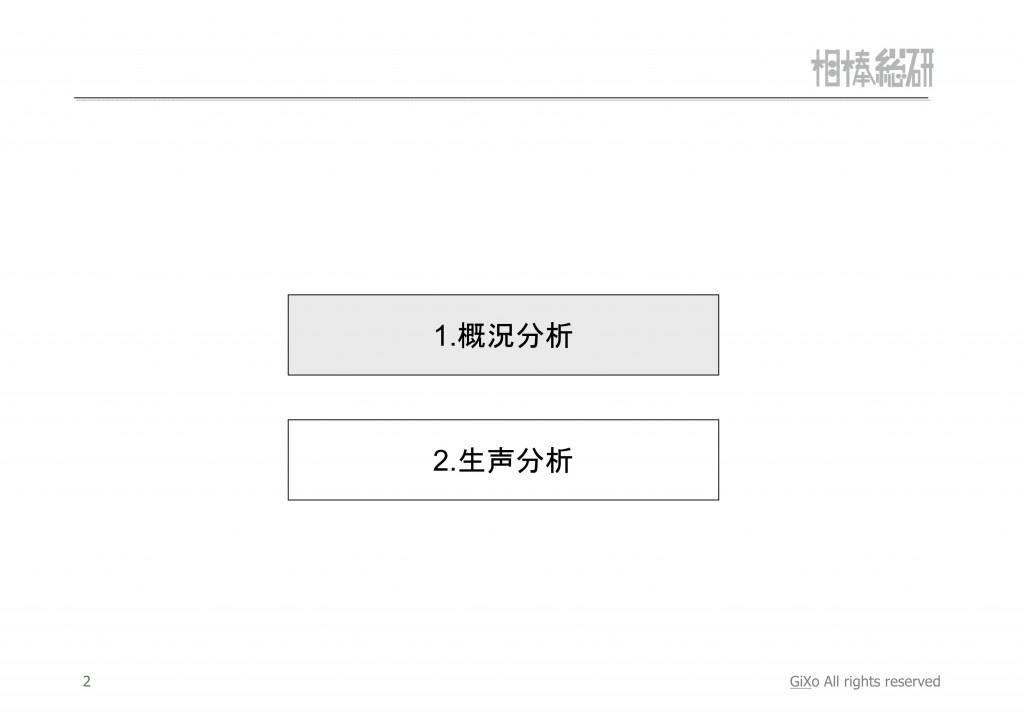 20130324_相棒総研_相棒_第19話_PDF_03