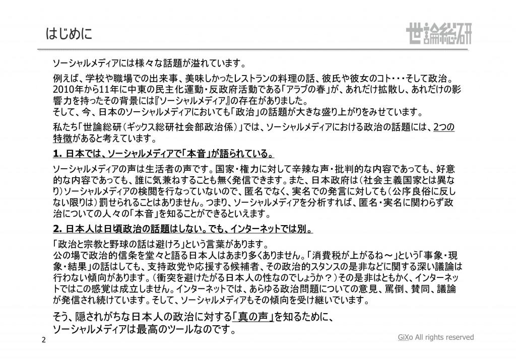 20120906_社会政治部部_空気の読み方_序章_PDF_02