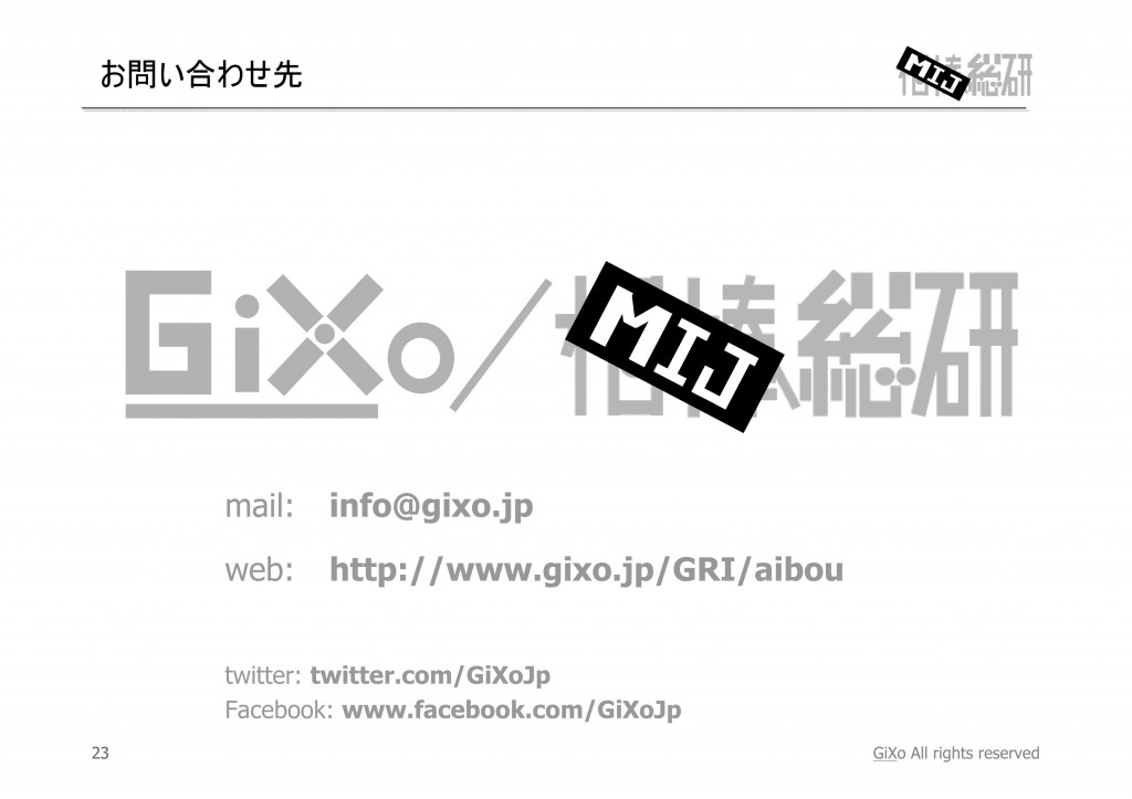 20130213_相棒総研_MIJ_第3話_PDF_24