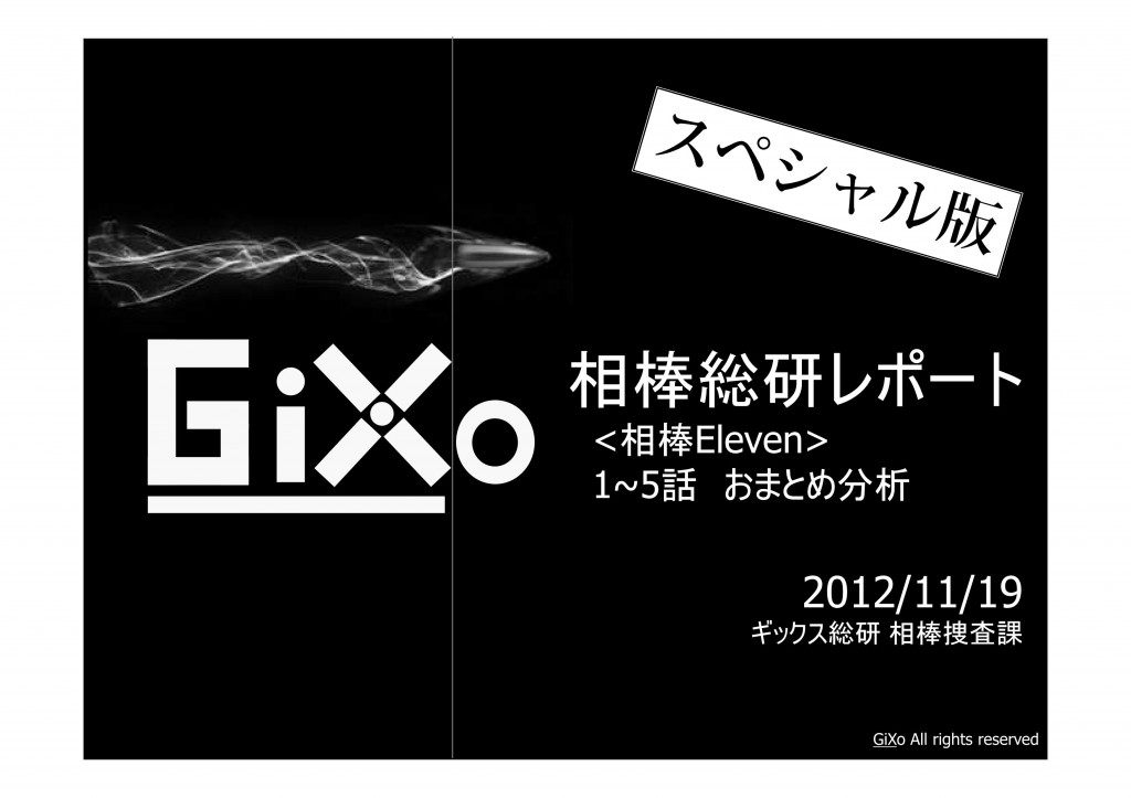 20121119_相棒総研_相棒_第1-5話まとめ_PDF_01