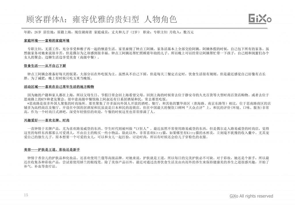20130304_業界調査部_中国おしゃれ女子_CHI_PDF_15