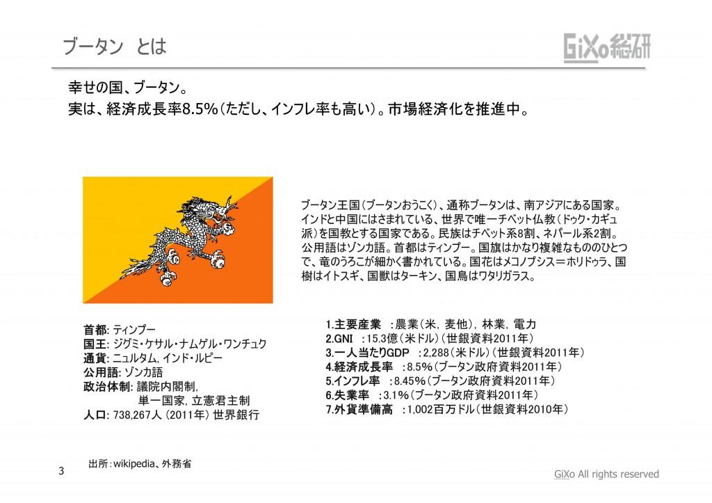20130309_GRIレポート_幸せの国ブータン_PDF_03
