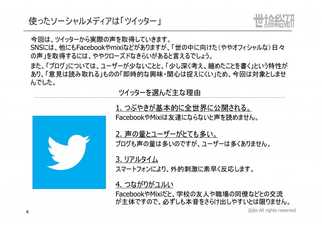 20120906_社会政治部部_空気の読み方_序章_PDF_04