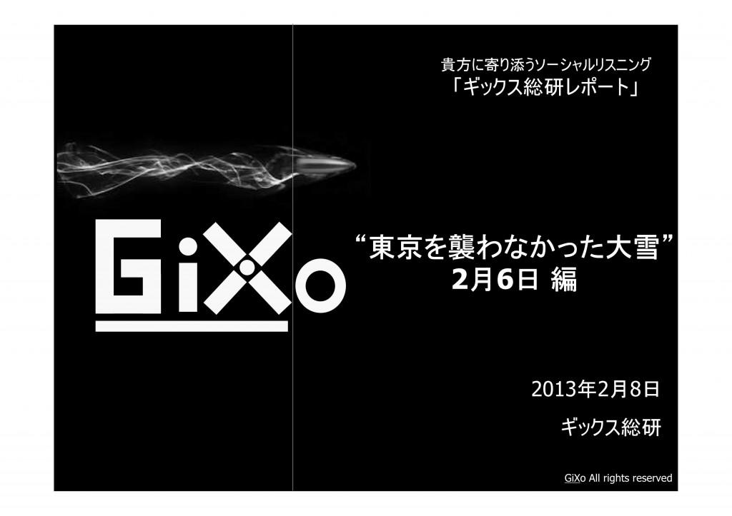 20130208_GRIレポート_東京を襲わなかった大雪_PDF_01