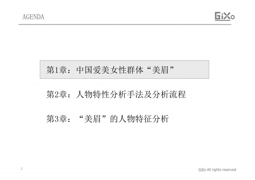 20130304_業界調査部_中国おしゃれ女子_CHI_PDF_03