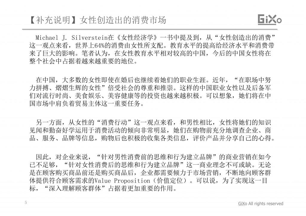20130304_業界調査部_中国おしゃれ女子_CHI_PDF_05