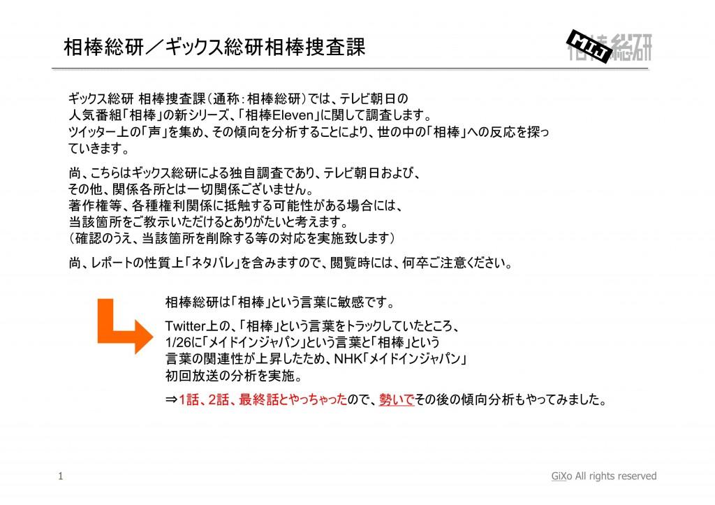 20130427_相棒総研_MIJ_その後_PDF_02
