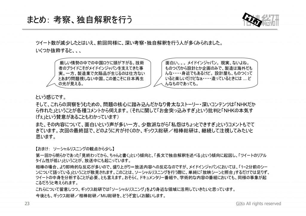20130203_相棒総研_MIJ_第2話_PDF_24