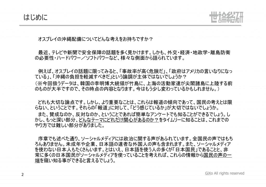 20120906_社会政治部部_空気の読み方_第1章_オスプレイ_PDF_02