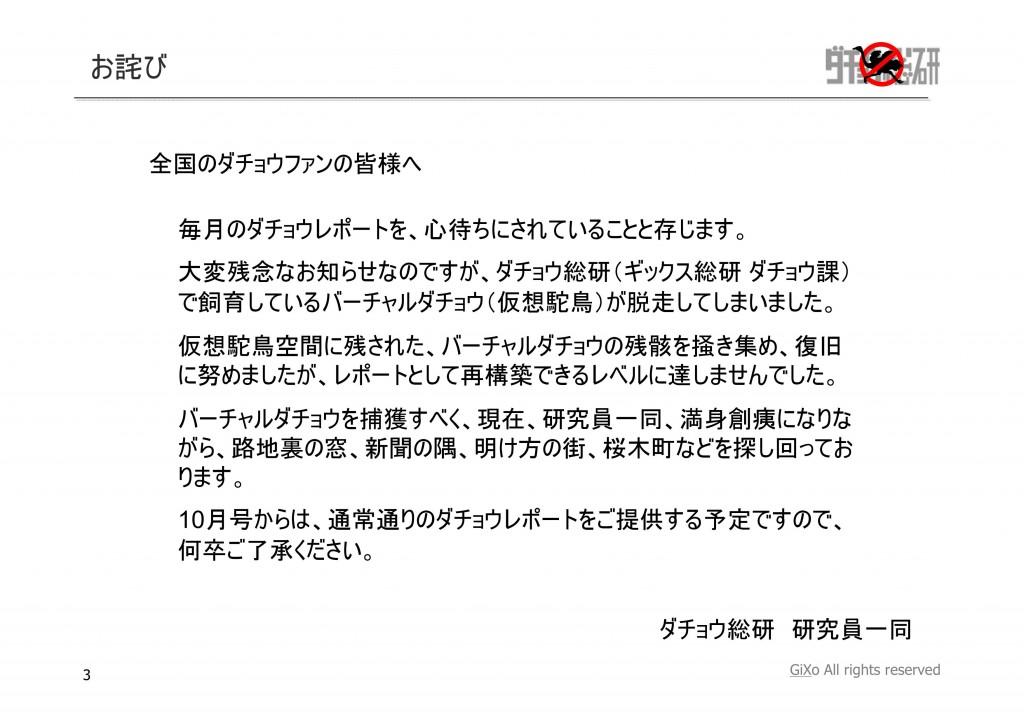 20121005_ダチョウ総研_9月_PDF_03