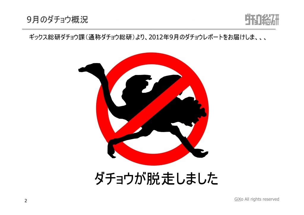20121005_ダチョウ総研_9月_PDF_02