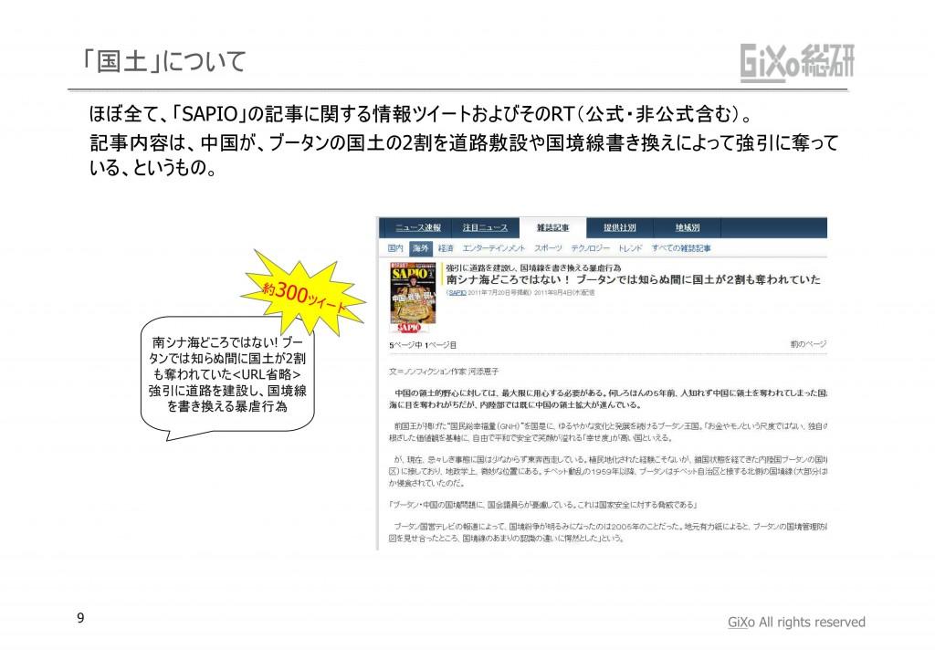 20130309_GRIレポート_幸せの国ブータン_PDF_09