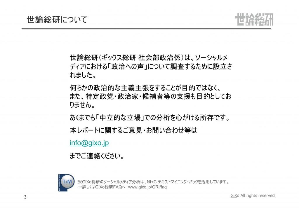 20130125_社会政治部部_衆議院選挙_PDF_03