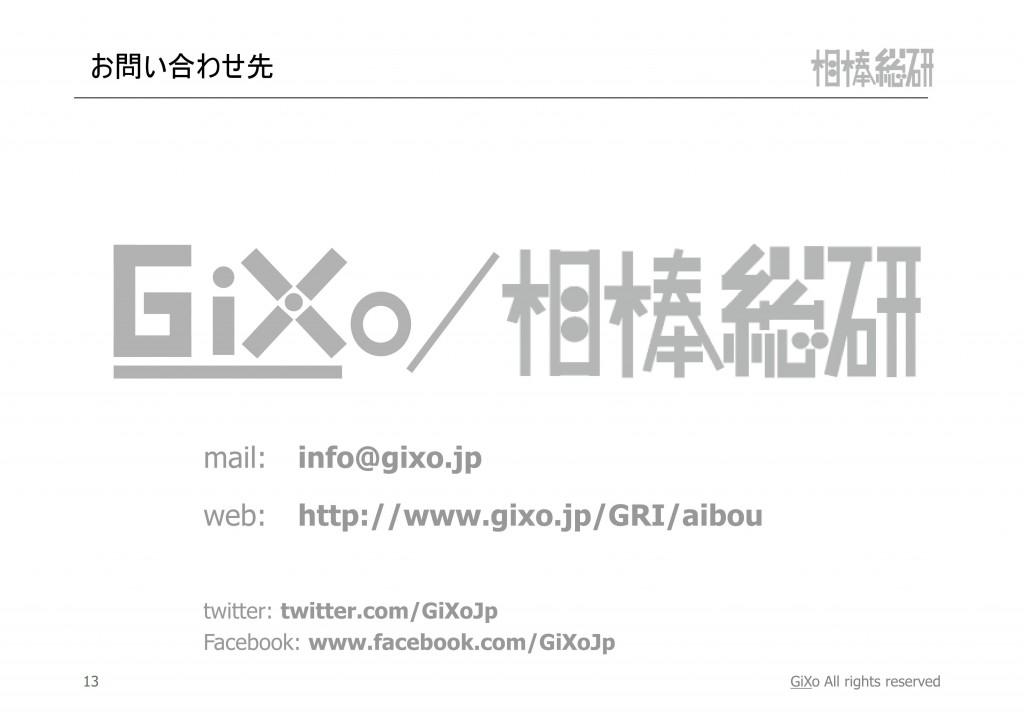 20121119_相棒総研_相棒_第1-5話まとめ_PDF_14