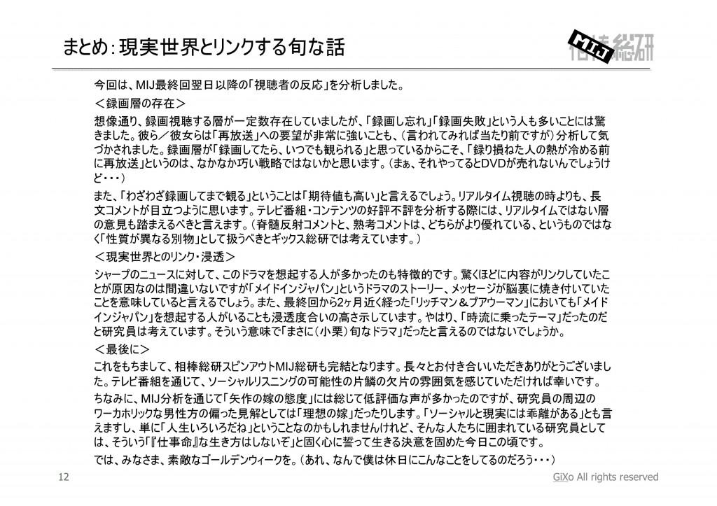 20130427_相棒総研_MIJ_その後_PDF_13