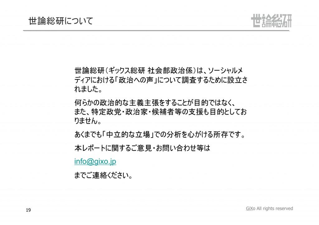 20121009_社会政治部部_空気の読み方_第4章_自由貿易_PDF_19