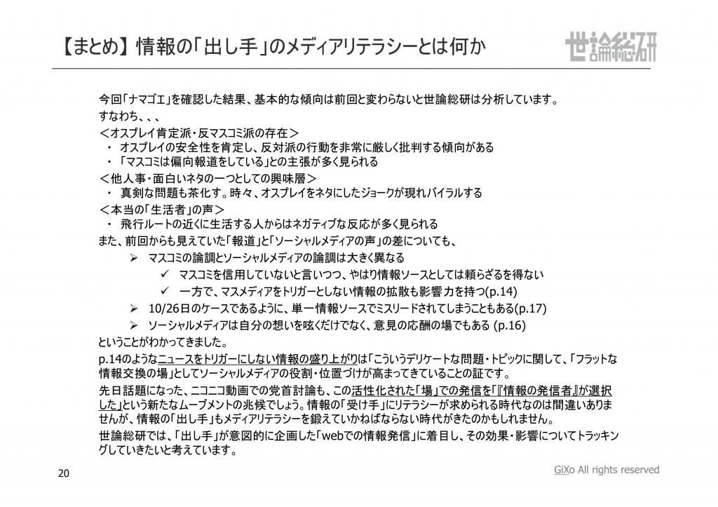 20121130_社会政治部部_空気の読み方_第1章_オスプレイ再_PDF_20