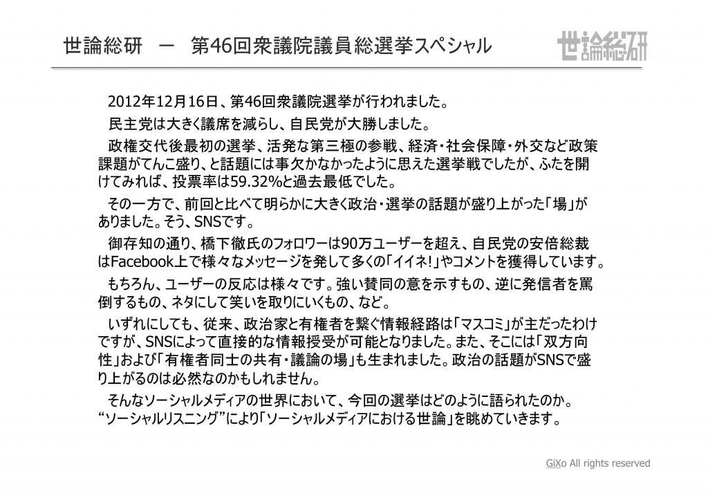 20130125_社会政治部部_衆議院選挙_PDF_02