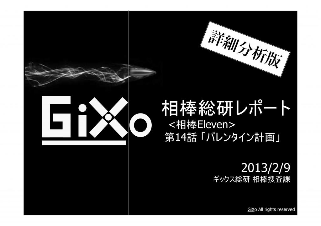20130209_相棒総研_相棒_第14話_PDF_01