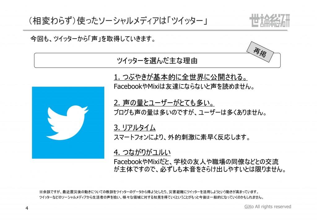 20130125_社会政治部部_衆議院選挙_PDF_04