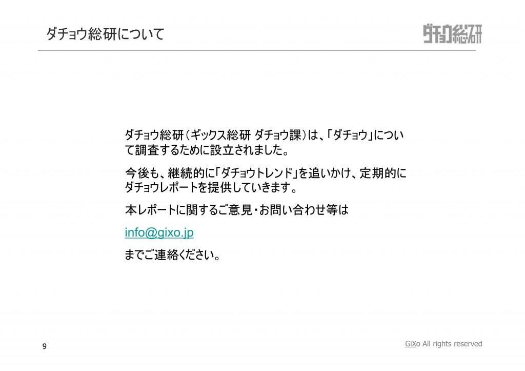 20121119_ダチョウ総研_10月_PDF_09